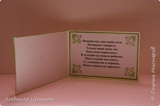 Добрый вечер!  Вот такие открытки сделала для воспитателей сада на выпускной. фото 6