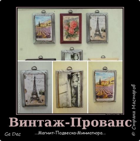 Винтаж-Прованс и иже с ним фото 4