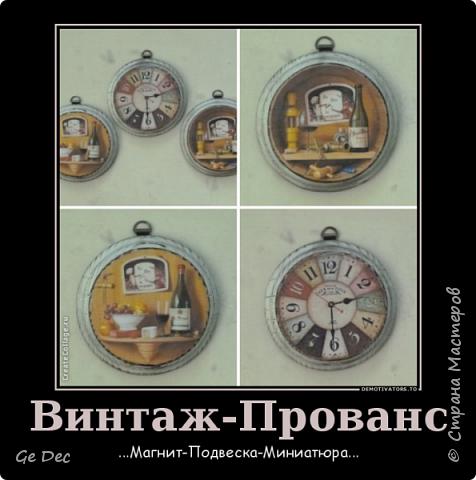 Винтаж-Прованс и иже с ним фото 3
