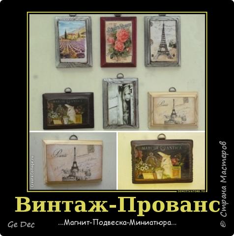 Винтаж-Прованс и иже с ним фото 2
