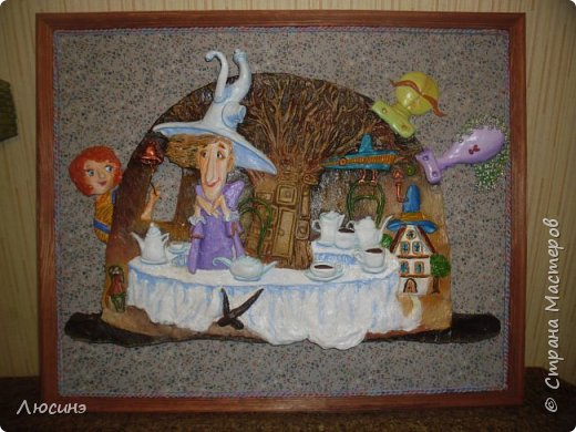 """5 лет назад я влюбилась в творчество художников-иллюстраторов Дмитрия Непомнящего и Ольги Попугаевой. Работаю логопедом, увидела их замечательные иллюстрации в детской энциклопедии. И с этого момента я начала лепить рыбок-мультяшек, на которые меня вдохновили именно эти художники (результаты можете посмотреть в конце поста). Начала искать в работы Дмитрия и Ольги в интернете, и встретила своего ненаглядного """"Шляпочника"""".  Поделилась идеей со своей лучшей подругой по жизни Светланой ШиШиКиНой http://stranamasterov.ru/user/37316. И договорились мы, что одновременно будем лепить эту прелесть... Светочка-то слепила быстро и классно http://stranamasterov.ru/node/345560, а вот я задержалась за отсутствием времени (всего-то на 4 года). И вот удача - недавно меня попросили сделать на подарок ко дню Рождения для замечательной разноплановой женщины панно (хотя мне это название работы не очень импонирует). Я предлагала разные варианты, но моя заказчица (о! счастье!) остановилась на Шляпочнике! И я это сделала!!! Очень рада и счастлива! Лепила с огромным  наслаждением! А что из этого получилось - посмотрите. фото 2"""
