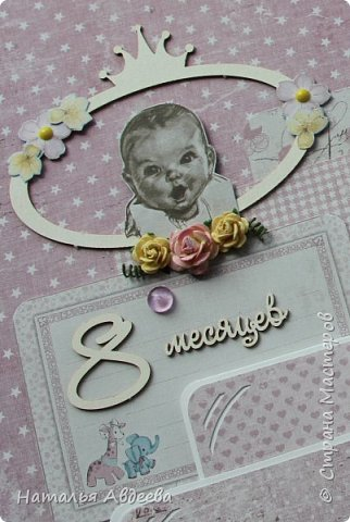 Фотоальбом для девочки. Бумага Maja design. фото 20