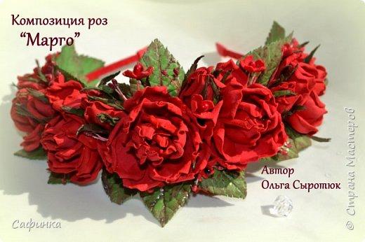 """Доброе время суток, мои дорогие! И снова с вами , я Ольга Сыротюк. Сегодня представляю вашему вниманию очаровательную композицию роз """"Марго"""" для  вдохновения! Создано под заказ. Крепление: ободок. Материал : Фоамиран Иран.  фото 3"""