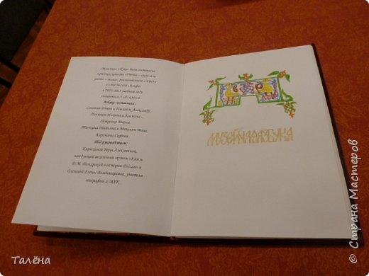 """Музейная азбука - книга, но не совсем обычная. Она была создана коллективом учащихся, как результат исследовательского проекта """"Ученье - свет, а не ученье - тьма"""" в стенах школьного музея """"Князь Д. М. Пожарский в истории России""""  фото 3"""