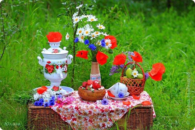 Поздравляю всех с ЛЕТОМ!!!!  Согрето солнышком земля.  Встречайте! На пороге Лето!  Я целый год ждала тебя,  А ты пришло ко мне с букетом!   Мои любимые цветы!  На стол поставлю я ромашки.  Давай заварим самовар  И разольем чаек по чашкам!   Скажи, от куда ты пришло?  В каких краях зимой гостило?  Сегодня счастье принесло!  Тоскливо без тебя мне было…   Был дружелюбный разговор,  Весь день вели беседу с Летом  Я рассказала о былом,  Ему поведала секреты…   Светило солнышко с небес  Моя душа теплом согрета.  Желаю радости вам всем!  И пусть счастливым будет лето! Юля Вегера фото 1