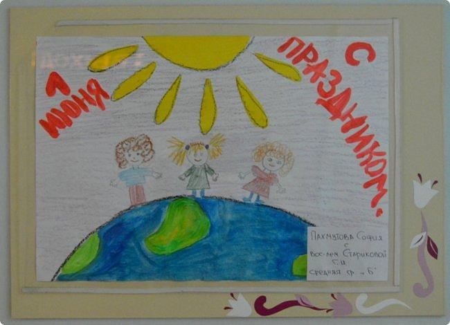 Всем привет!!! Очень символично, что день защиты детей отмечается в первый день лета, ведь все мы ждём этого тёплого времени года, и наверное, так же сильно ожидаем появления чуда в семье - ребёнка. Весёлый смех детей делает нашу жизнь счастливее, добрее и радостнее. Пусть наши дети растут самыми счастливыми и прекрасными, самыми умными и талантливыми! А нам, взрослым, желаю почаще вспоминать свои детские годы и окунаться вместе со своими детьми в беззаботную и неповторимую атмосферу детства) И в такой радостный день приглашаю вас к нам в детский сад на ставшую уже традиционной выставку детских рисунков) фото 4