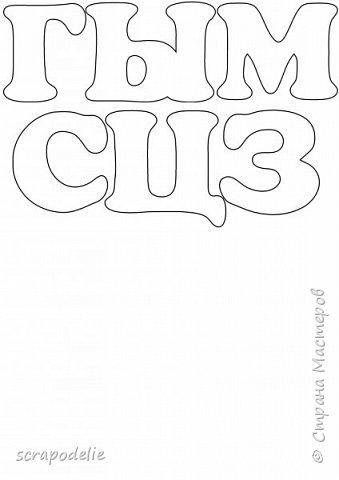 В День Защиты Детей хочу предложить вам позаботится о ваших малышах, помочь им в обучении чтению и просто сделать красивую работу. Давайте сошьем магнитный фетровый алфавит. Детки будут развивать моторику, учить буквы и составлять слова. Для изготовления алфавита нам потребуется:  1)      5 листов фетра размером 30х30 (или 6 формата А4). Лучше взять разный цветов, тогда алфавит будет интереснее, и ребенок более охотно будет играть с ним.  2)      Нитки в цвет фетра  3)      Неодимовые магниты (гибкие магниты не подойдут совсем, ферритовые магниты тоже слабоваты. Я использовала их, но пришлось использовать по 3-5 штук на 1 букву, чтобы они держались на холодильнике) по 1-2 шт на букву.  4)      Холлофайбер или другой наполнитель (у меня ушло в пределах 50 грамм).  5)      Плоттер ScanNCut (если такового нет, то ножницы)     Приступим? фото 5