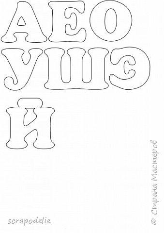 В День Защиты Детей хочу предложить вам позаботится о ваших малышах, помочь им в обучении чтению и просто сделать красивую работу. Давайте сошьем магнитный фетровый алфавит. Детки будут развивать моторику, учить буквы и составлять слова. Для изготовления алфавита нам потребуется:  1)      5 листов фетра размером 30х30 (или 6 формата А4). Лучше взять разный цветов, тогда алфавит будет интереснее, и ребенок более охотно будет играть с ним.  2)      Нитки в цвет фетра  3)      Неодимовые магниты (гибкие магниты не подойдут совсем, ферритовые магниты тоже слабоваты. Я использовала их, но пришлось использовать по 3-5 штук на 1 букву, чтобы они держались на холодильнике) по 1-2 шт на букву.  4)      Холлофайбер или другой наполнитель (у меня ушло в пределах 50 грамм).  5)      Плоттер ScanNCut (если такового нет, то ножницы)     Приступим? фото 2