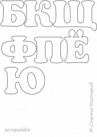 В День Защиты Детей хочу предложить вам позаботится о ваших малышах, помочь им в обучении чтению и просто сделать красивую работу. Давайте сошьем магнитный фетровый алфавит. Детки будут развивать моторику, учить буквы и составлять слова. Для изготовления алфавита нам потребуется:  1)      5 листов фетра размером 30х30 (или 6 формата А4). Лучше взять разный цветов, тогда алфавит будет интереснее, и ребенок более охотно будет играть с ним.  2)      Нитки в цвет фетра  3)      Неодимовые магниты (гибкие магниты не подойдут совсем, ферритовые магниты тоже слабоваты. Я использовала их, но пришлось использовать по 3-5 штук на 1 букву, чтобы они держались на холодильнике) по 1-2 шт на букву.  4)      Холлофайбер или другой наполнитель (у меня ушло в пределах 50 грамм).  5)      Плоттер ScanNCut (если такового нет, то ножницы)     Приступим? фото 3