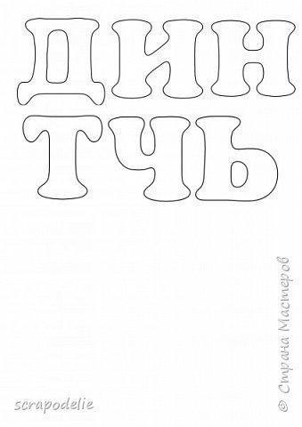 В День Защиты Детей хочу предложить вам позаботится о ваших малышах, помочь им в обучении чтению и просто сделать красивую работу. Давайте сошьем магнитный фетровый алфавит. Детки будут развивать моторику, учить буквы и составлять слова. Для изготовления алфавита нам потребуется:  1)      5 листов фетра размером 30х30 (или 6 формата А4). Лучше взять разный цветов, тогда алфавит будет интереснее, и ребенок более охотно будет играть с ним.  2)      Нитки в цвет фетра  3)      Неодимовые магниты (гибкие магниты не подойдут совсем, ферритовые магниты тоже слабоваты. Я использовала их, но пришлось использовать по 3-5 штук на 1 букву, чтобы они держались на холодильнике) по 1-2 шт на букву.  4)      Холлофайбер или другой наполнитель (у меня ушло в пределах 50 грамм).  5)      Плоттер ScanNCut (если такового нет, то ножницы)     Приступим? фото 6