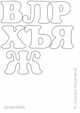 В День Защиты Детей хочу предложить вам позаботится о ваших малышах, помочь им в обучении чтению и просто сделать красивую работу. Давайте сошьем магнитный фетровый алфавит. Детки будут развивать моторику, учить буквы и составлять слова. Для изготовления алфавита нам потребуется:  1)      5 листов фетра размером 30х30 (или 6 формата А4). Лучше взять разный цветов, тогда алфавит будет интереснее, и ребенок более охотно будет играть с ним.  2)      Нитки в цвет фетра  3)      Неодимовые магниты (гибкие магниты не подойдут совсем, ферритовые магниты тоже слабоваты. Я использовала их, но пришлось использовать по 3-5 штук на 1 букву, чтобы они держались на холодильнике) по 1-2 шт на букву.  4)      Холлофайбер или другой наполнитель (у меня ушло в пределах 50 грамм).  5)      Плоттер ScanNCut (если такового нет, то ножницы)     Приступим? фото 4