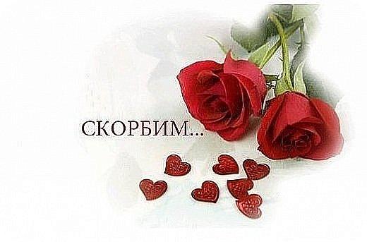 """Сегодня, 3 июня, проходит 1 год, как ушел из жизни мой родной, любимый и дорогой папочка Валерий Иванович Кушниренко...  Беда приходит в дом не спрашивая, не предупреждая! В дверь не стучит, а входит напролом... О, Господи!... Как с болью вспоминаю, Пришедшую беду и в наший дом... Был ранний, тихий день июня. Звонок входящий нарушил тишину... Брат позвонил... Дрожащими словами, он произнес страшнейшие слова : -""""Наш папа умер,...папы больше нет... ..."""" -""""Ооо, Господи, нет, нет, прошу тебя не надо, нет... ... Не забирай родного человека... Не надо, нет!.. """" Вокруг все резко онемело мраком... В слезах помчалась я к родителям домой... Приехала, в двор забегая, я слышала тревожный, горький плач.. Рыдала больно мамочка моя родная, И брат стоял... Спросила я: - """"Где он???"""" Мы подошли, и перед ним упали на колени... Я, брат, сестра и мамочка моя... Кричали, плакали, рыдали... Просили: -""""Папочка вставай! Не уходи! Не надо! Не бросай!...."""" А он не слышал нас, лежал не поднимая глаз... Как-будто бы уснул, не слыша горьких криков... Просила Господа я: - """"Не забирай, пожалуйста, не надо, ну сделай что нибуть, ну оживи его"""". Но чуда не было, была страшная боль, и горе убивающее душу... Прошел уж год! А боль все та же... А говорят - что раны лечит время... Нет, нет, их невозможно залечить... Лежит теперь в сырой могиле там… На кладбище с покойным старшим сыном. Цветы несу я на могилу, от боли плачу... Спрошу тихонько: - """"Мой папочка , ты как там? Как ты там без нас? Нам плохо без тебя... Нам не хватает твоей заботы, ласки и любви, Которую при жизни нам дарил ты!"""" Он ангел наш, я знаю, он нас видит И хочет, чтоб у нас все было хорошо. Пришел во сне ко мне и говорит: -""""Не плачьте, не тревожьтесь, вы мои родные... Я с вами, рядом, рядышком хожу. Жизнь такова, никто не знает Кто и когда покинет дом родной!"""" Глаза то видят, но душа не верит Что рядом нет тебя, папуля, наш родной! Мы будем помнить вечно, не забудем! Тебя нам невозможно позабыть!!!  ВЕЧНАЯ ПАМЯТЬ...  /Стих авторский: нап"""