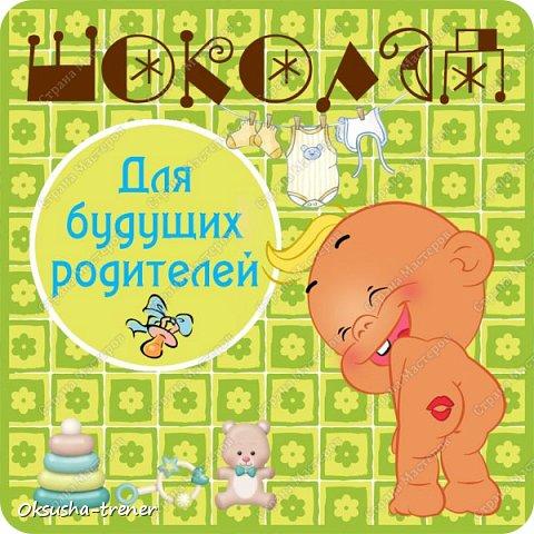 Шоколадный набор для будущих родителей) фото 1