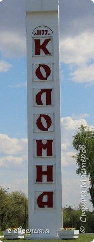 Доброго времени суток жители Страны Мастеров! Хочу поделиться с вами фотографиями и приглашаю к просмотру, если интересно. У нас прошла очередная встреча клуба (с рукоделием никак не связано :)) и в этот раз мы ездили в Коломну и посетили Коломенский кремль. Коломна - один из древнейших и красивейших городов Подмосковья.  фото 1