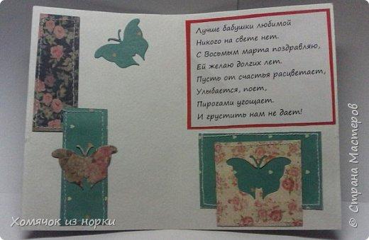Вот такая получилась открытка.... Размером 10*15 см.... Цветочек сделан из фома... фото 3