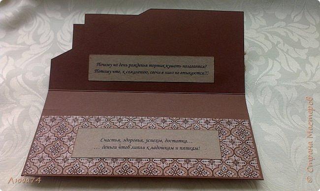 Добрый день, жители Страны Мастеров! Сегодня покажу два мужских конверта. Этот конверт делала для папы. фото 7