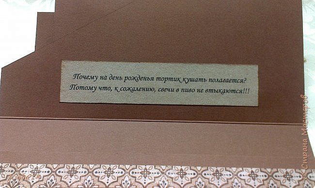 Добрый день, жители Страны Мастеров! Сегодня покажу два мужских конверта. Этот конверт делала для папы. фото 8
