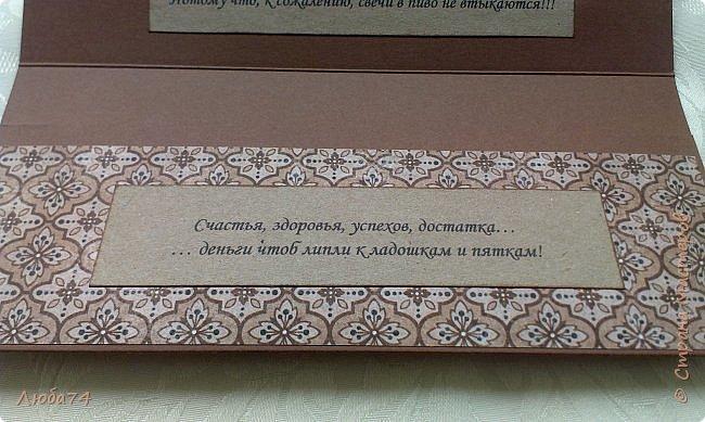 Добрый день, жители Страны Мастеров! Сегодня покажу два мужских конверта. Этот конверт делала для папы. фото 9