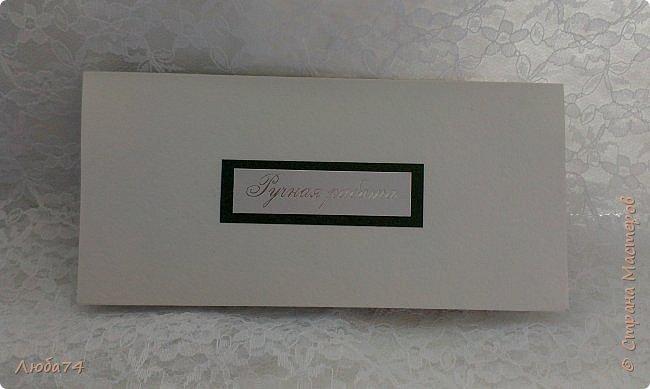 Добрый день, жители Страны Мастеров! Сегодня покажу два мужских конверта. Этот конверт делала для папы. фото 18