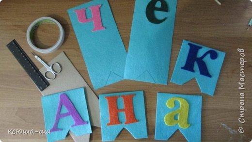 Как же давно я ничего не делала....и к нашему дню рождению решила сделать гирлянду. Но к сожалению фетр пришел очень поздно. Но решила сделать именную гирлянду. Распечатала буквы, вырезала. И используя их как шаблон на фетр нанесла буквы. фото 5