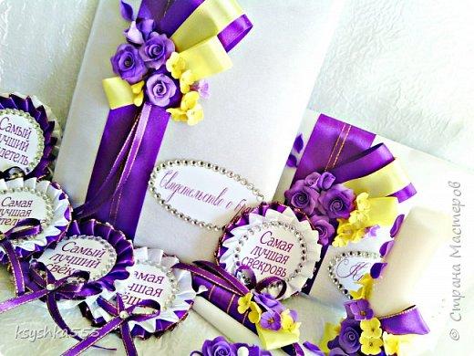 Свадебный набор Фиолетово-желтой гамме фото 1