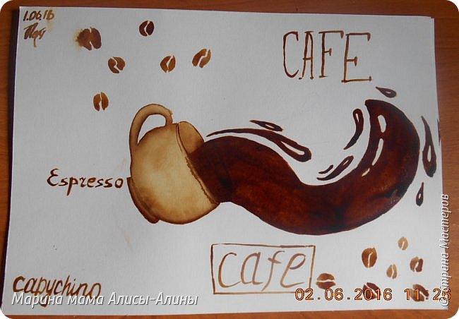 Попробовала рисовать кофе.Несмотря на недочёты,рисовать понравилось,ароматное занятие)) фото 1