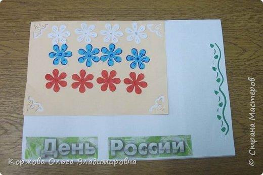 С днем России, поздравление детей фото 3