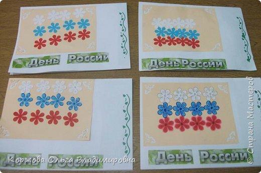 С днем России, поздравление детей фото 2