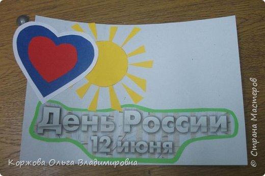 С днем России, поздравление детей фото 4