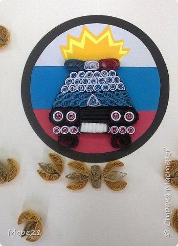 Вот такую открытку в технике квиллинг мы сделали с Ильчук Катей, ученицей 4 класса, ко Дню России и в честь 80-летия создания ГИБДД   фото 2