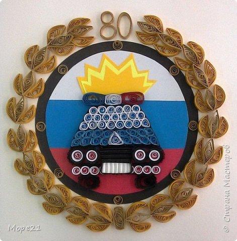 Вот такую открытку в технике квиллинг мы сделали с Ильчук Катей, ученицей 4 класса, ко Дню России и в честь 80-летия создания ГИБДД   фото 1
