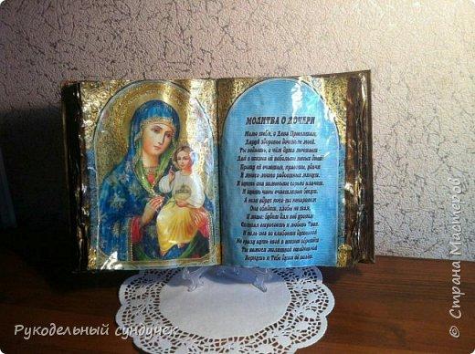 Книга с ликами Святых фото 1