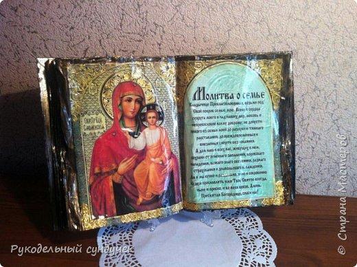 Книга с ликами Святых фото 2