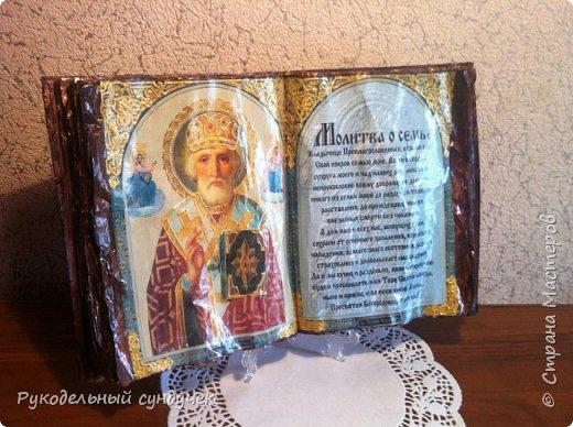 Книга с ликами Святых фото 3