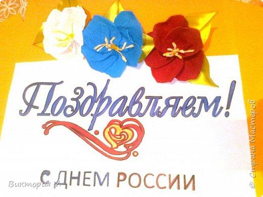 День России! фото 5