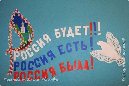 Сегодня  в России государственный праздник-День России.Вот такой плакат я предлагаю вашему вниманию.У нашего государства многовековая богатая история, в которой было всё,что свойственно жизни человеческого общества-и войны,и победы,и страдания...Российское государство всегда было многонациональным-и в царские времена,и в годы советской власти...На территории России мирно уживаются представители разных религий - православные, мусульмане, католики, буддисты, иудаисты, лютеране...Сейчас наше многонациональное государство называется Российская Федерация, которая с декабря1991года является правопреемницей Советского Союза.В  России сейчас живут более 190 национальностей и наше государство признано одним из самых многонациональных государств мира.Обстановка в мире сейчас тревожная-то там,то там возникают конфликты и на религиозной почве и на национальной...Я горжусь тем, что этого нет в нашей России, на нашей обширной территории, где могут спокойно жить и работать,растить детей представители стольких национальностей-такие все разные, но всех объединяет ИДЕЯ НАЦИОНАЛЬНОГО ЕДИНСТВА И ОБЩАЯ ОТВЕТСТВЕННОСТЬ ЗА БУДУЩЕЕ НАШЕЙ СТРАНЫ,ИМЯ КОТОРОЙ-РОССИЯ!