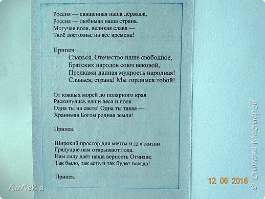 Открытка вторая. О России с любовью... Белый цвет флага получился почему-то голубым...  фото 2