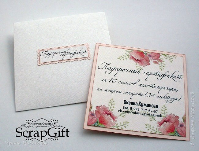 Подарочные сертификаты фото 8