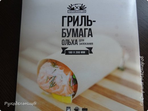 Всем доброго дня. Предлагаю вкусный, лёгкий способ приготовления рыбки, для тех кто раздобудет такую бумагу-гриль. фото 2