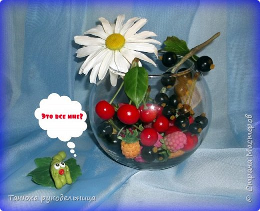 Привет всем! Я очень люблю лето за цветы, ягоды, грибы, ну и конечно же за тепло (хотя в этом году лето нас не балует теплом ).  Зато у меня поспели ягодки. А гусеница Маруська думает, что это все для нее. фото 1