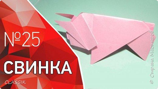 Оригами свинка из бумаги