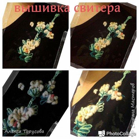 Обычный свитер зацвёл))) фото 1
