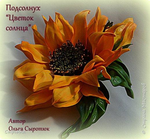 """Всем привет! И вот снова, я Ольга Сыротюк с вами. Сегодня представляю свое солнечное творение Подсолнух """"Цветок солнца"""" Этот чудесный цветок мне нравится с детства, если кто следит за моим творчеством, то знает, что в моей коллекции Мк есть подсолнух , только немного в другом варианте.  Вот решила создать цветочек немного в другом варианте..... И так мои дорогие, буду надеяться , что моя работа вдохновит вас на новые работы и повысит настроение!  фото 1"""