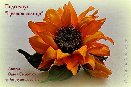 """Всем привет! И вот снова, я Ольга Сыротюк с вами. Сегодня представляю свое солнечное творение Подсолнух """"Цветок солнца"""" Этот чудесный цветок мне нравится с детства, если кто следит за моим творчеством, то знает, что в моей коллекции Мк есть подсолнух , только немного в другом варианте.  Вот решила создать цветочек немного в другом варианте..... И так мои дорогие, буду надеяться , что моя работа вдохновит вас на новые работы и повысит настроение!  фото 4"""