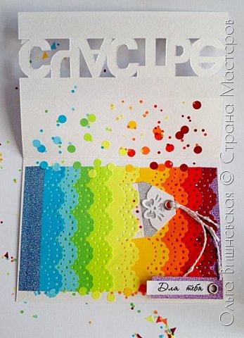 Прорезная открытка.  Очень хотелось радугу сделать. фото 2
