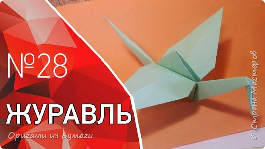 Как сложить оригами журавлика