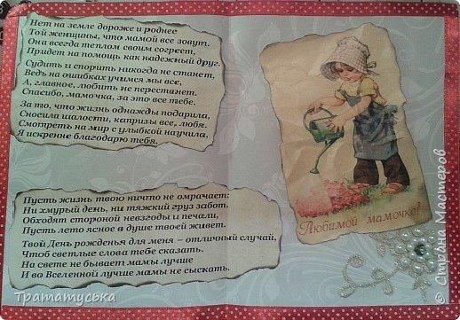 Открыточка для мамочки (это она в 17 лет!). фото 2