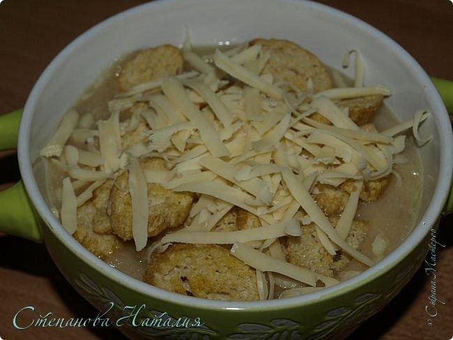 Рецепт посвящаю Наташе СКВО! Назвала я его просто луковый суп. Но я расскажу как готовят именно французский луковый суп. Для французского здесь не хватает двух составляющих, если их добавить будет уже не экономно!  фото 12