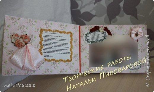 """Фотоальбом """"Розовая свадьба"""" фото 2"""