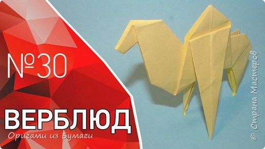 Верблюд из бумаги